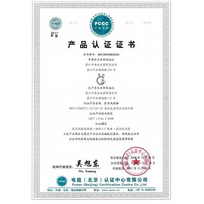 NXRNT1-12/125-50高压熔断器