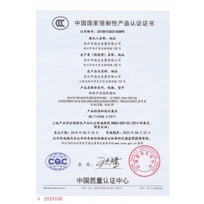 NHH15-160/250/400隔离开关熔断器组