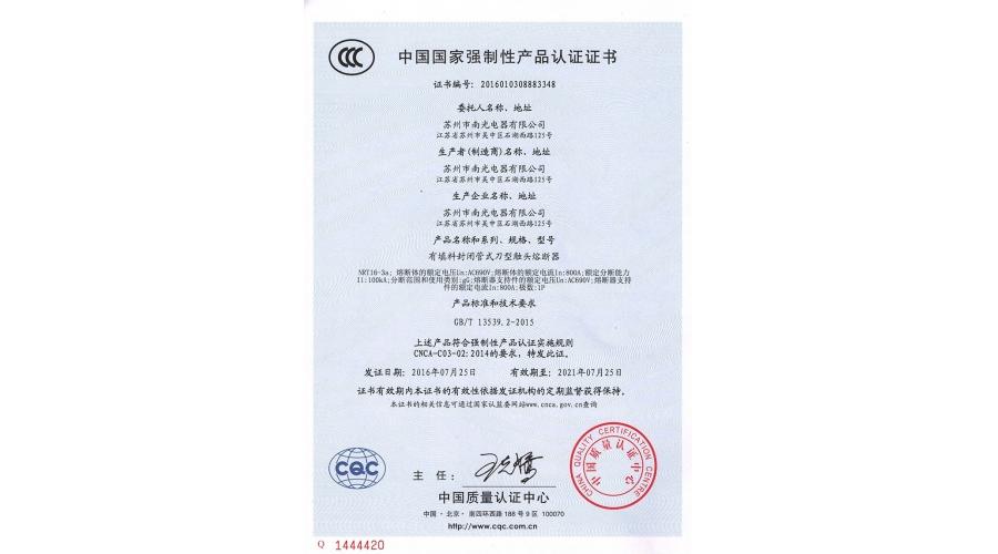 NRT16-3a低压熔断器