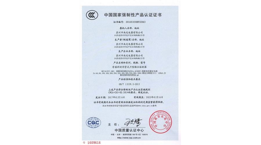 NRT16-00C低压熔断器